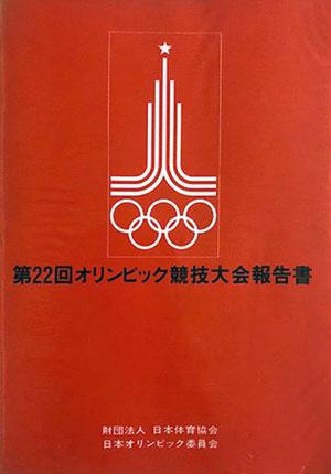 オリンピック ムーブメント 例