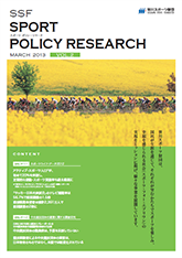 SPORT POLICY RESEARCH VOL.2