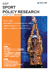 SPORT POLICY RESEARCH VOL.3
