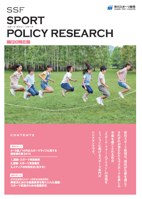 SPORT POLICY RESEARCH VOL.14
