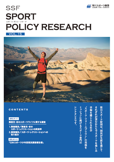 SPORT POLICY RESEARCH VOL.15