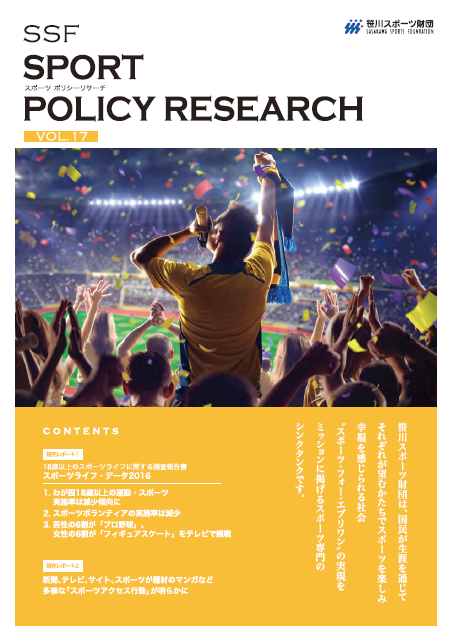SPORT POLICY RESEARCH VOL.17
