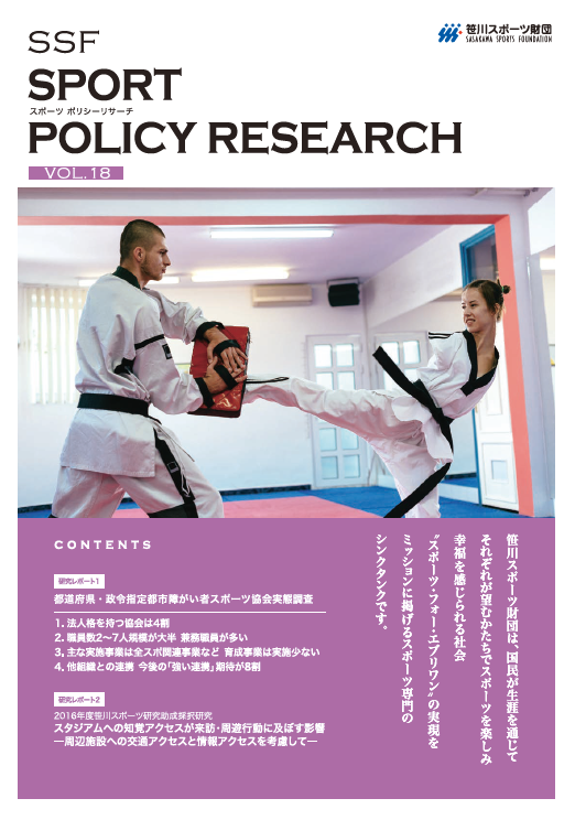 SPORT POLICY RESEARCH VOL.18