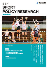 SPORT POLICY RESEARCH VOL.20